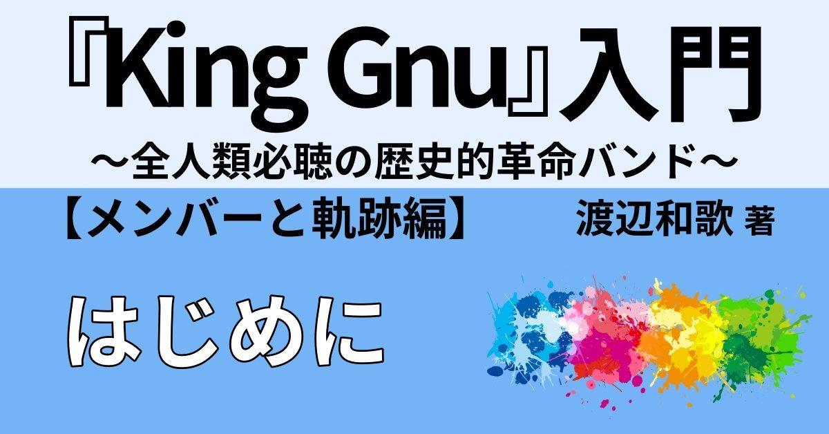 King Gnuとは何か?どこが革命的なのか?