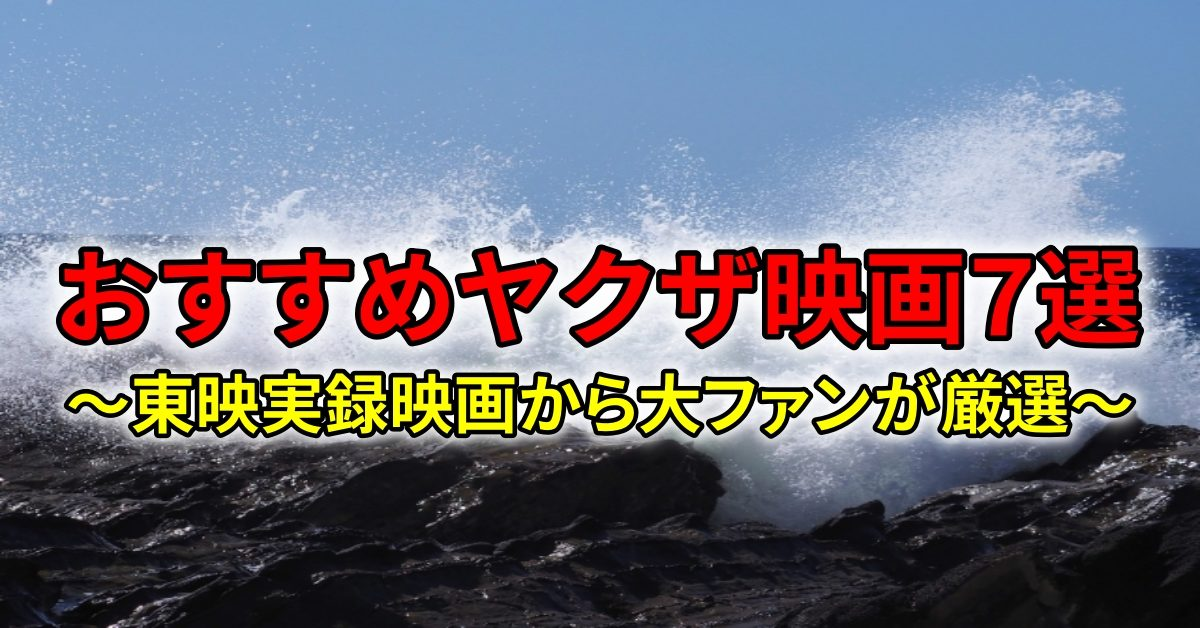 おすすめヤクザ映画7選 ~東映実録映画から大ファンが厳選~