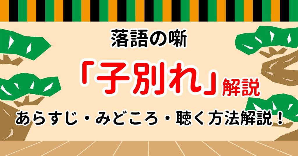 【子別れ】あらすじや見所など落語ファン歴10年による解説!