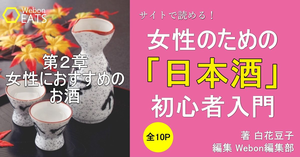 女性におすすめの日本酒5選