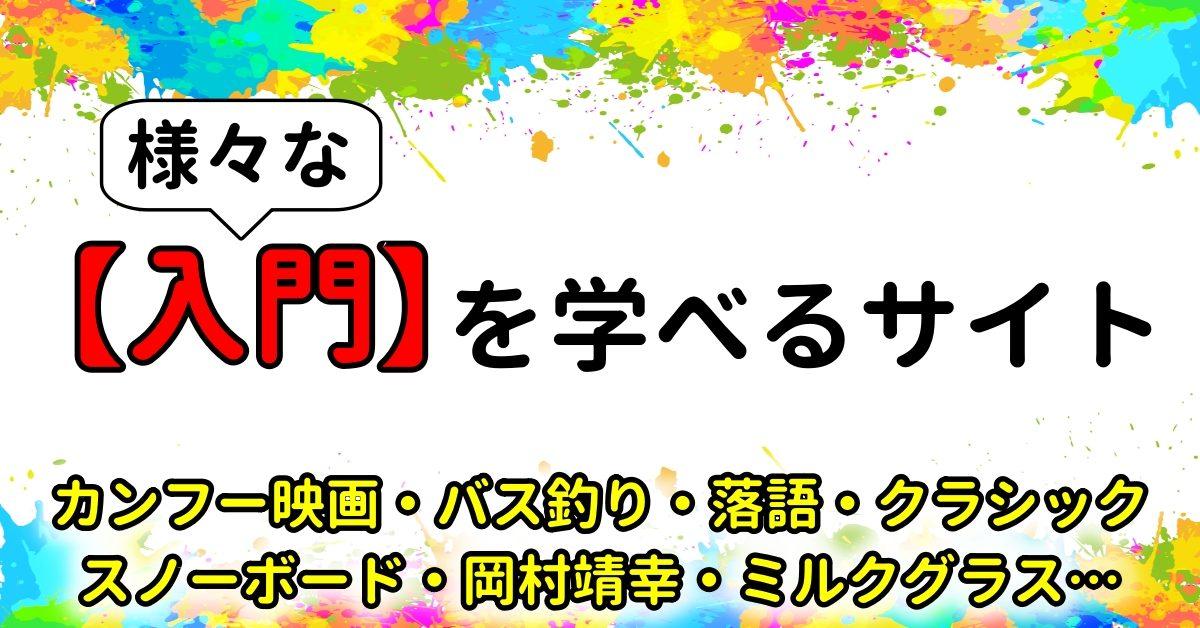 様々な【入門】を学べるサイト ~映画・音楽・舞台・スポーツ・観光…~