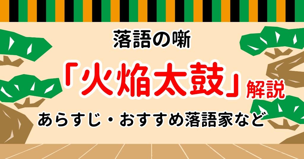 【火焔太鼓】のあらすじは?おすすめ落語家をファン歴10年が紹介!