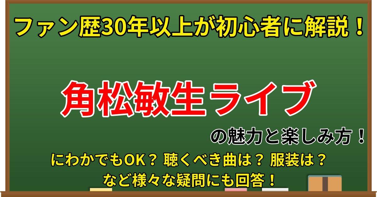 角松敏生ライブの魅力・疑問をファン歴30年以上が徹底解説!
