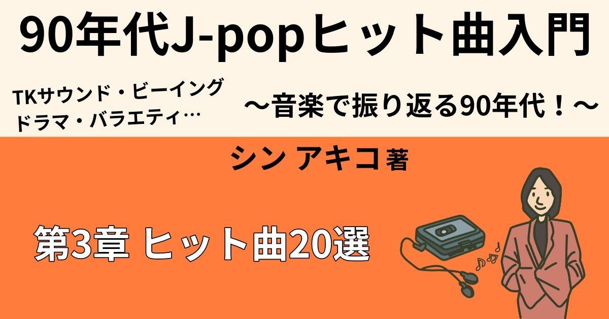 90年代J-POPヒット曲おすすめ20選 【男性ボーカル編②】
