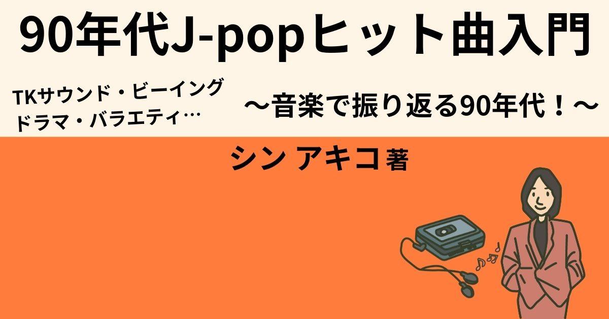 90年代J-POPヒット曲入門 ~音楽で振り返る90年代!~