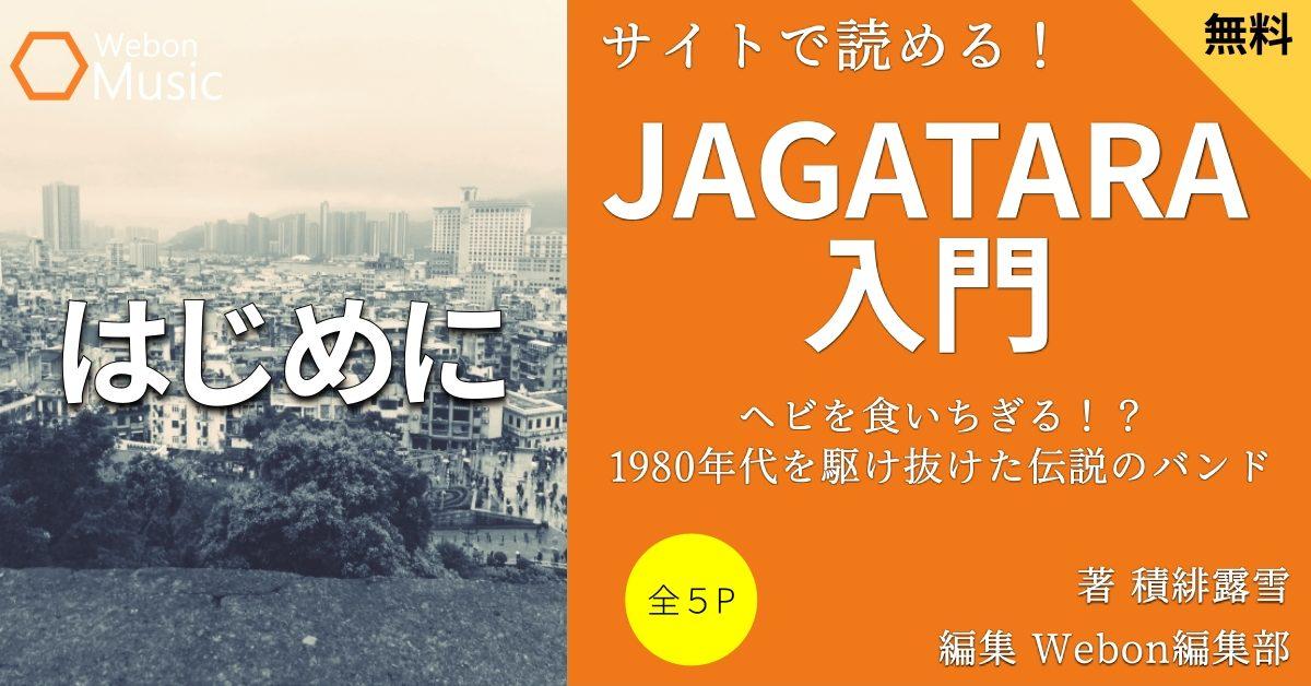 JAGATARAとは ~1980年代を駆け抜けた江戸アケミ率いる伝説のバンド~