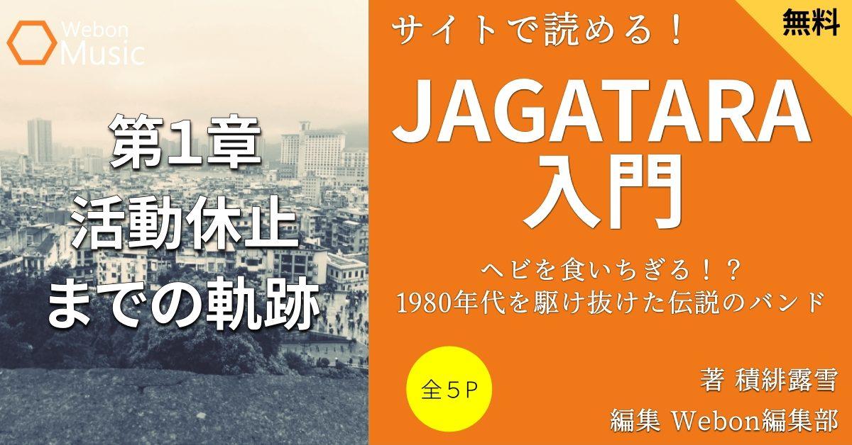 JAGATARAの軌跡① 【ヘビを食いちぎる過激パフォーマンス!伝説のアルバム「南蛮渡来」】