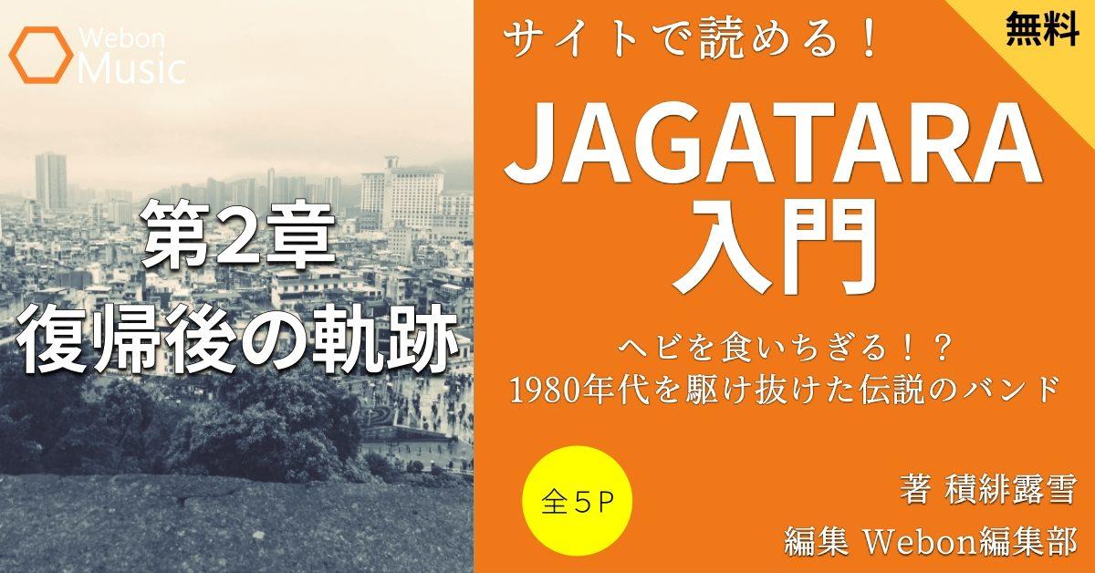 JAGATARAの軌跡③  【江戸アケミの復帰】