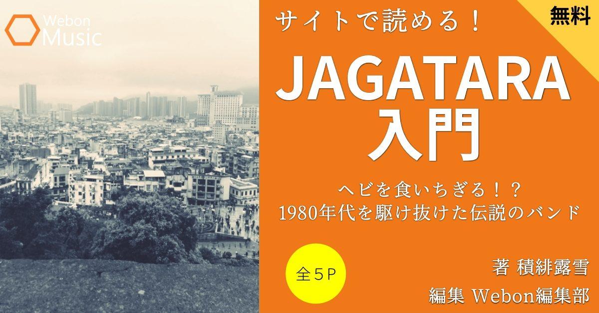 JAGATARA入門 ~ヘビを食いちぎる!?1980年代を駆け抜けた伝説のバンド~