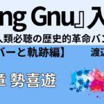 King Gnu勢喜遊の紹介③ 【音楽性】