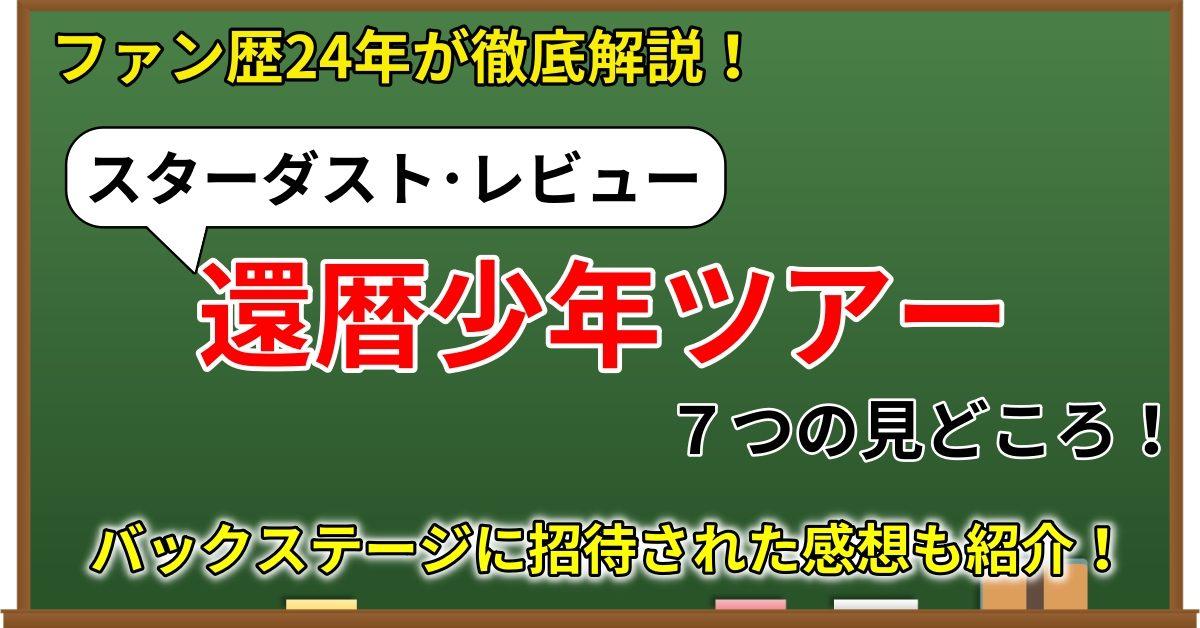 スターダスト・レビュー「還暦少年ツアー」の見どころ徹底解説!ファン歴24年が語る!