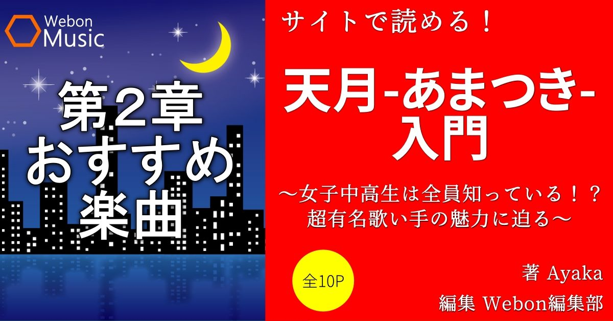 天月-あまつき-のおすすめ楽曲 【J-POPカバー編】