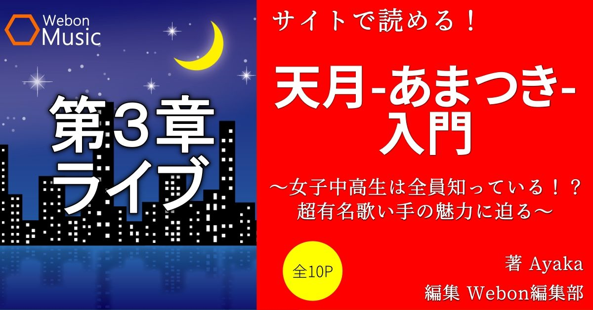 天月-あまつき-のライブの魅力 【特徴・お決まり・みどころなど】