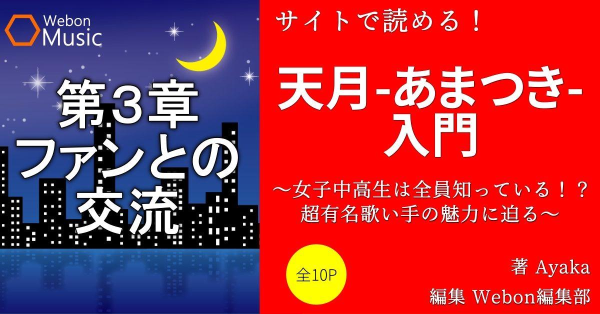 天月-あまつき-のオリジナルキャラ「正宗くん」が可愛い!