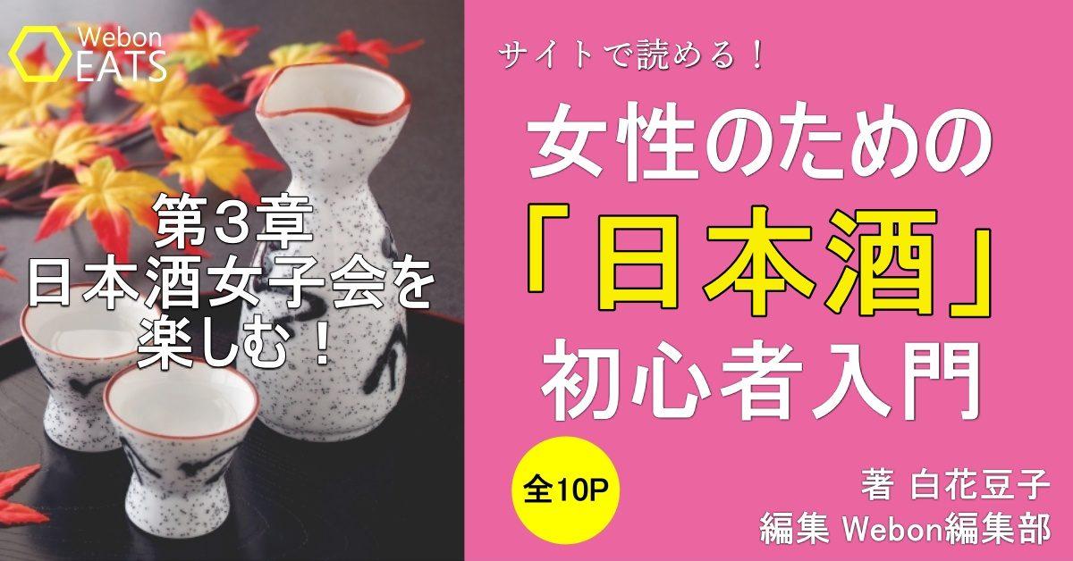 女子旅におすすめ!酒蔵見学の魅力 ~日本酒をさらに楽しもう!~