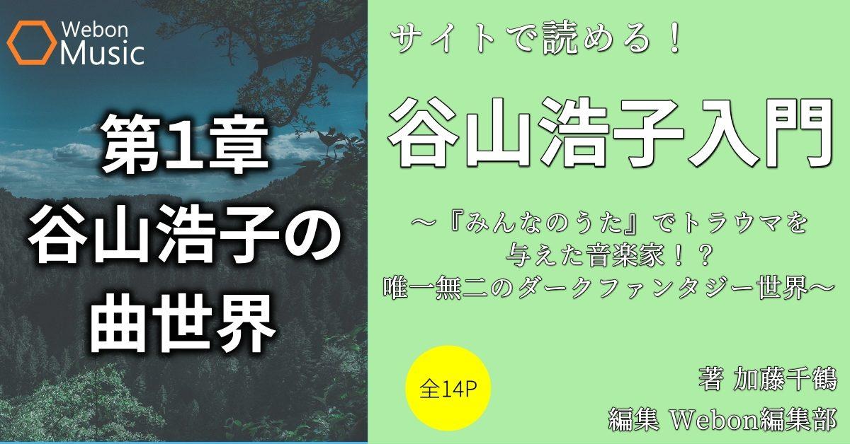 谷山浩子の曲世界② 【コラボ編】