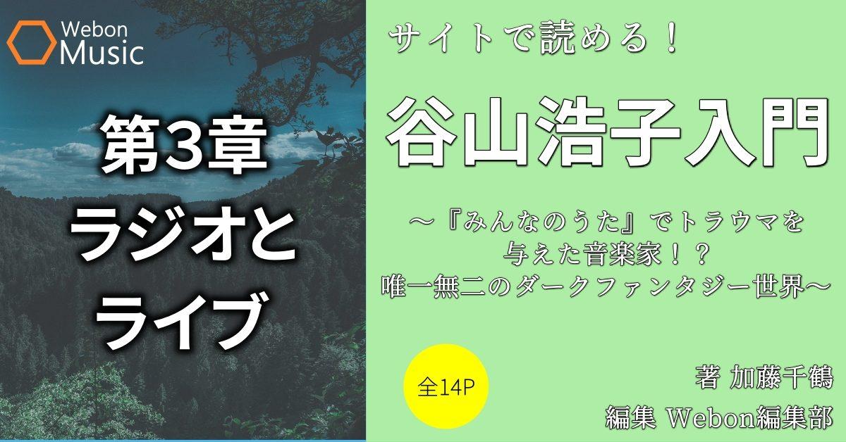 谷山浩子のラジオとライブ