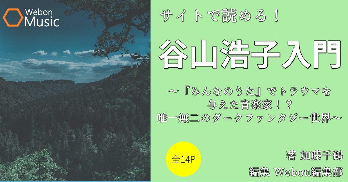 谷山浩子入門 ~『みんなのうた』でトラウマを与えた音楽家!?唯一無二のダークファンタジー世界~