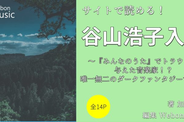 12/13(金)『谷山浩子入門』が公開!