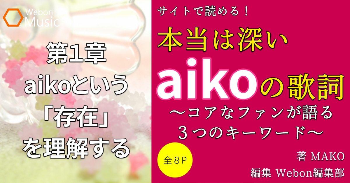 aikoの軌跡を通して知る。aikoはなぜ誤解されるのか?