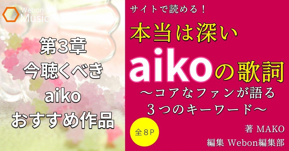 aikoおすすめの名曲8選 ~隠れた名曲が満載のカップリング編~