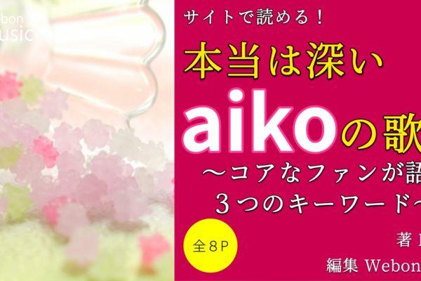 10/29(火)『本当は深いaikoの歌詞 ~コアなファンが語る3つのキーワード~』を公開しました!