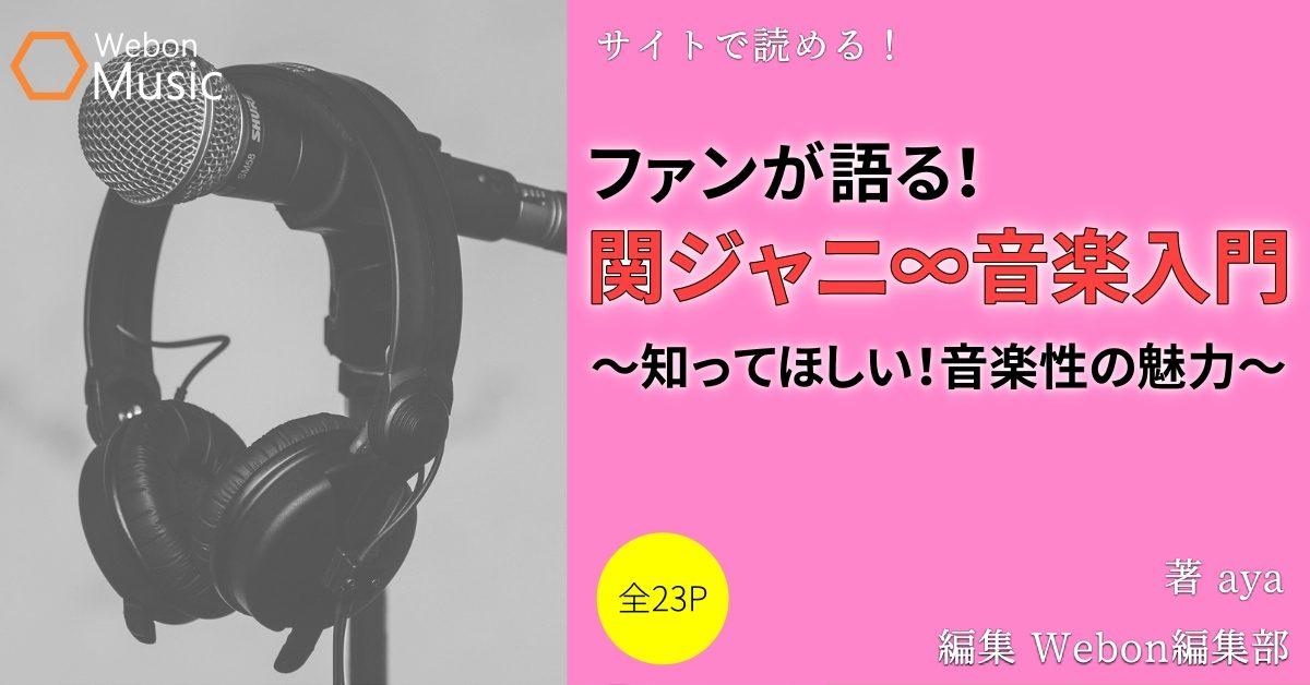 ファンが語る!関ジャニ∞音楽入門 ~知ってほしい!音楽性の魅力~