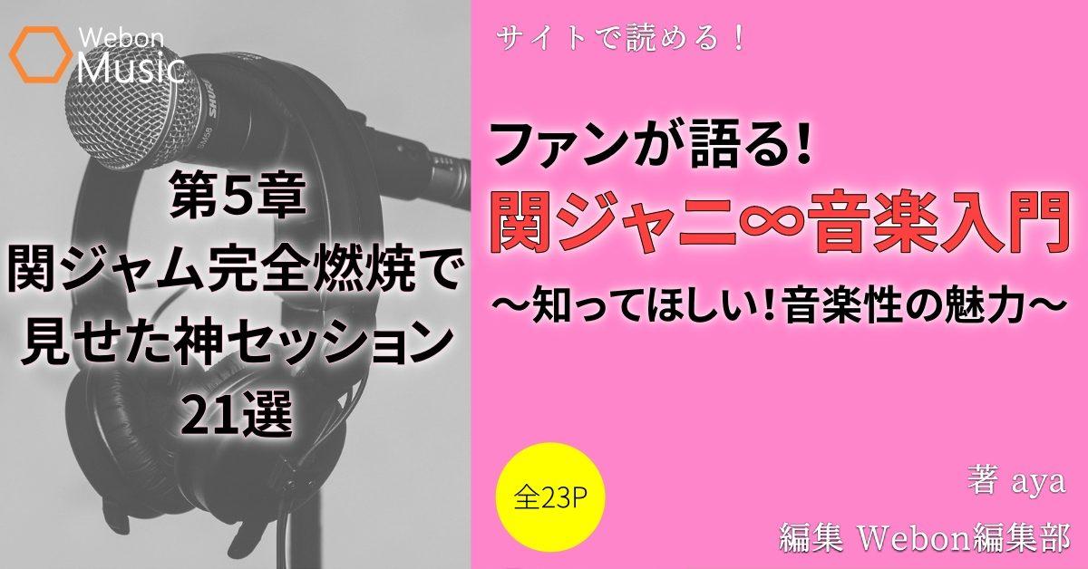 関ジャムの神セッション21選【錦戸亮・大倉忠義】
