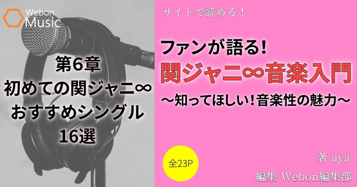 関ジャニ∞のターニングポイントとなった代表曲