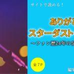 2/4(火)に『ありがとうスターダスト・レビュー』が公開されました!