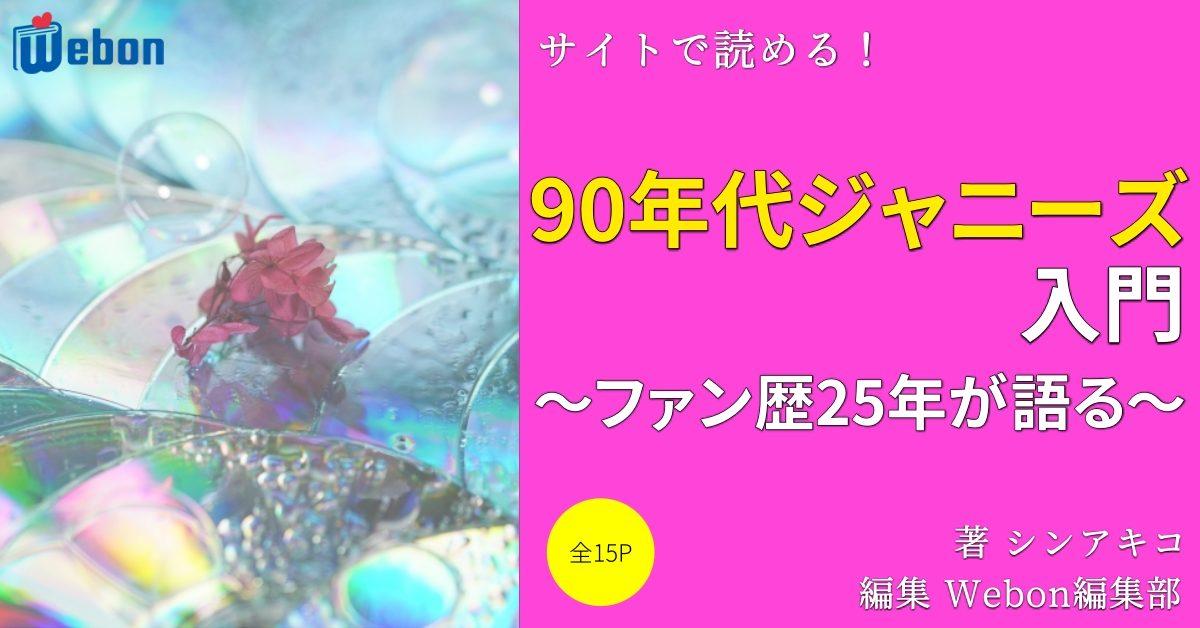 90年代ジャニーズ入門 ~ファン歴25年が語る~