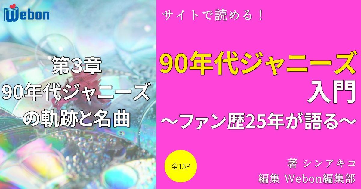 KinKi Kidsの90年代のおすすめの名曲5選 ~『A album』編~