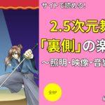 2/5(水)『2.5次元舞台の「裏側」の楽しみ方』公開!