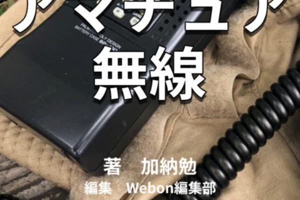 12/3(火)『令和時代のアマチュア無線』を出版しました!