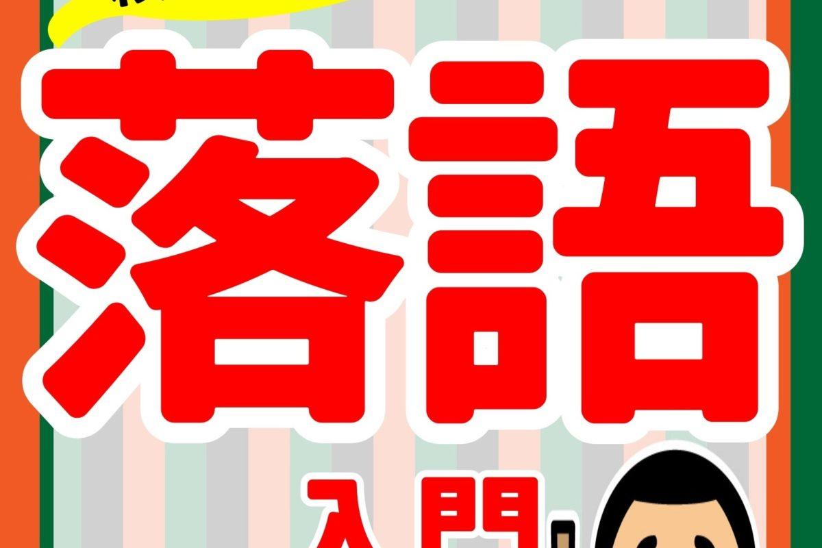 『とにかくわかりやすい!落語入門! 〜古典落語の楽しみ方〜』を出版しました!