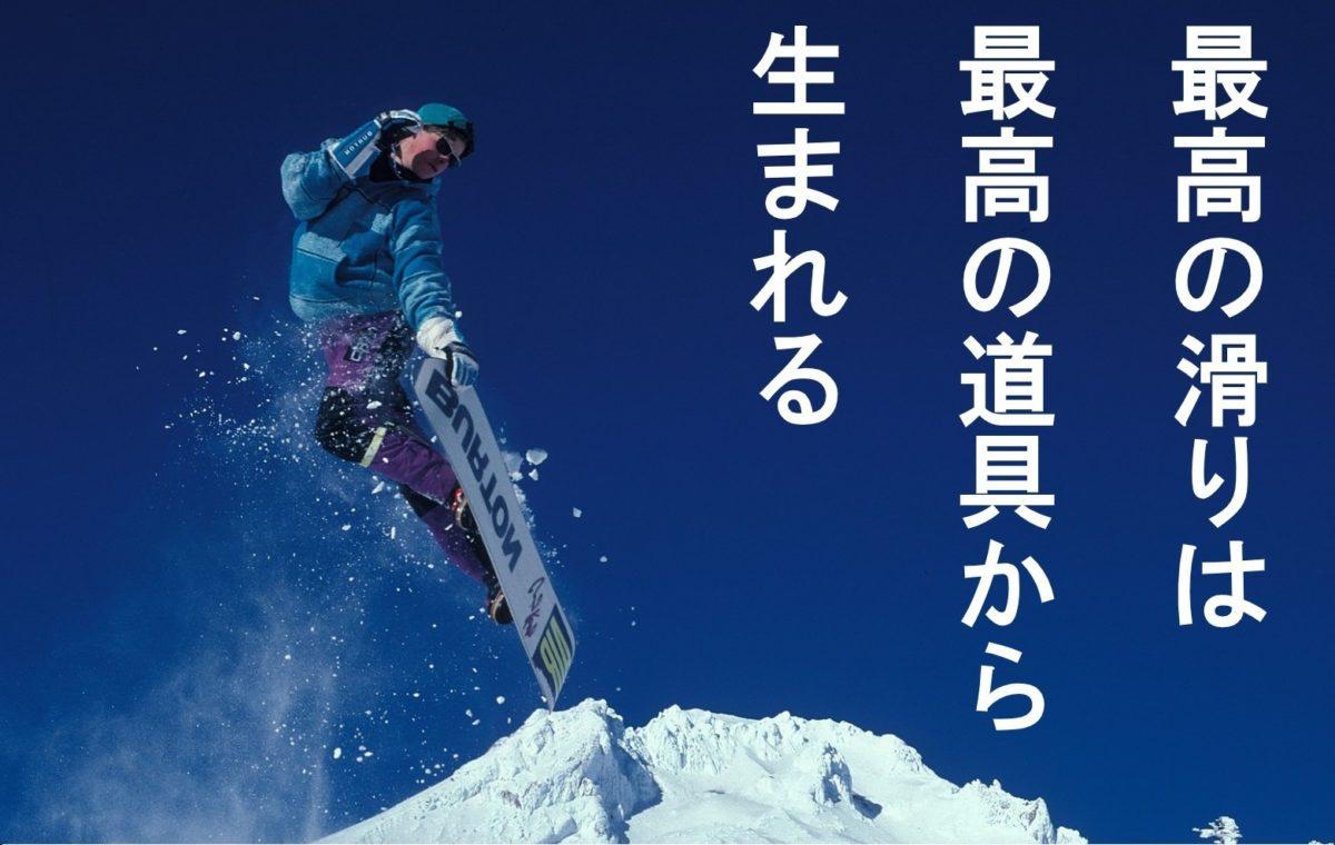 『正しいスノーボードの道具の選び方 〜板・ブーツ・防寒対策〜』を出版しました!